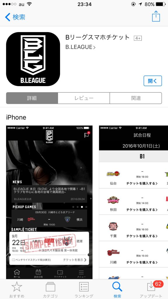 B.Leagueアプリ