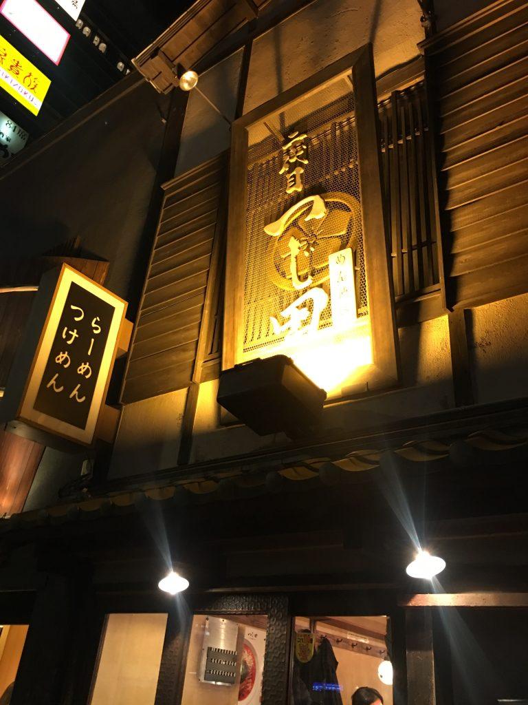 つじ田入り口