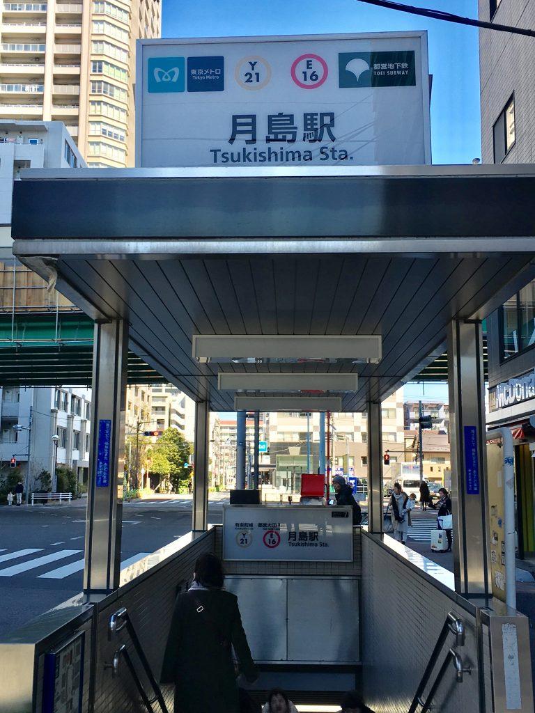 月島駅改札