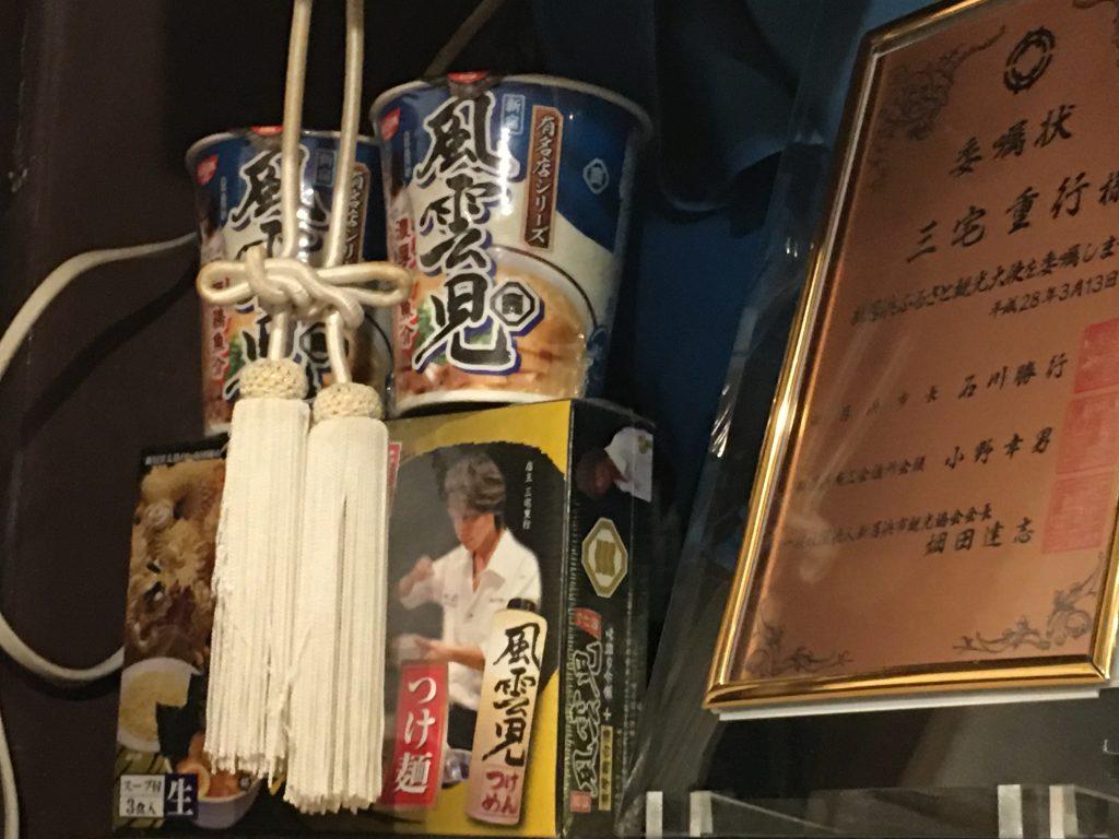 風雲児カップ麺