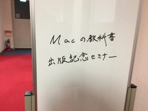 Macの教科書セミナー会場